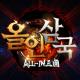 올인삼국 공식 영상