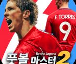 풋볼 마스터 2 공식 영상