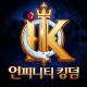 인피니티 킹덤 공식 영상