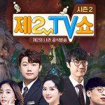 제2의 나라, 공식 방송 시즌2에서 '크로스 필드' 정보 공개