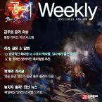 [공커 위클리] 블소 레볼루션의 영웅 등급 '설인의 동굴' 혼자서 3분 컷!