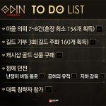 [오딘: 발할라 라이징 꿀팁] 무소과금 유저를 위한 오딘 'To Do' 리스트