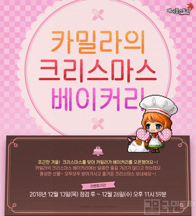 메이플스토리 크리스마스 이벤트, 돌아온 테라 버닝과 달콤한 케이크까지