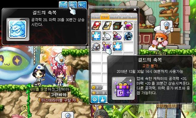 [메이플스토리 꿀팁] 무자본 초보 유저를 위한 스탯 공격력 상승 버프 소개