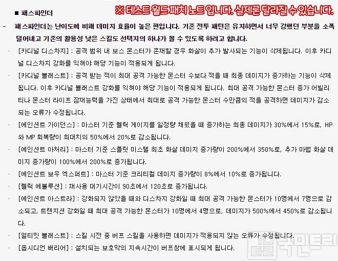 [메이플스토리 인터뷰] 레벨 243 패스파인더 '령령'의 리부트 월드 육성 팁