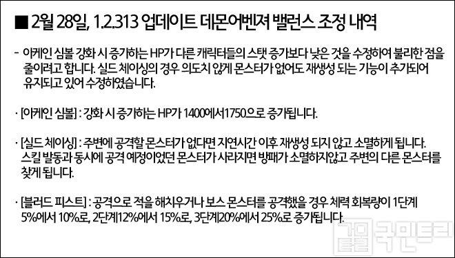 [메카 랭킹] 메이플스토리 직업순위 3월 4주차, 3주 연속 하락세인 '데몬어벤져'