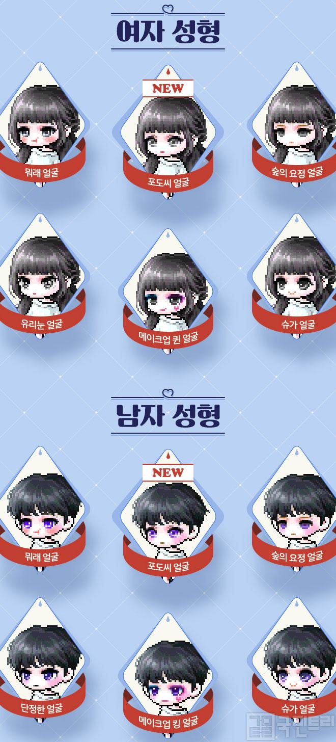 로얄 성형외과 쿠폰 얼굴도 업데이트됐다