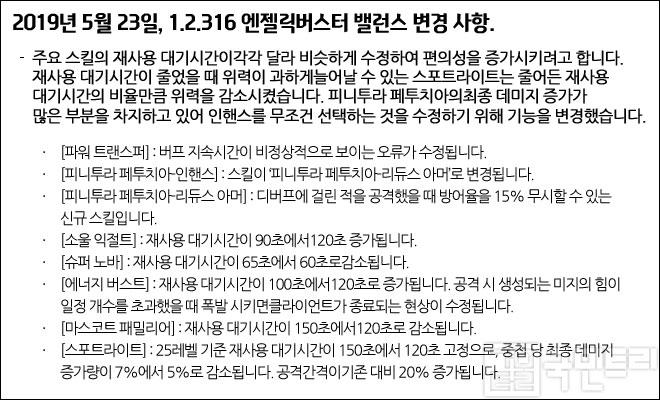 5월 23일 이뤄진 '엔젤릭버스터' 밸런스 조정