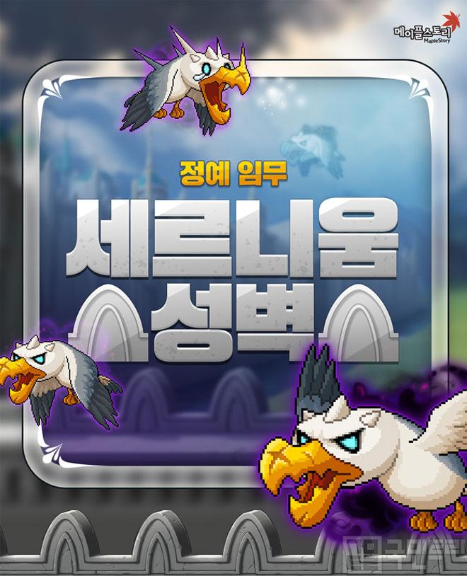 'GLORY' 신규 정예 임무 '세르니움 성벽'