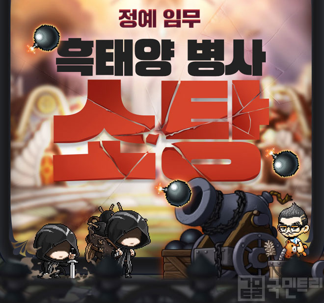 캐시 업데이트와 함께 추가된 신규 정예 임무 '흑태양 병사 소탕'