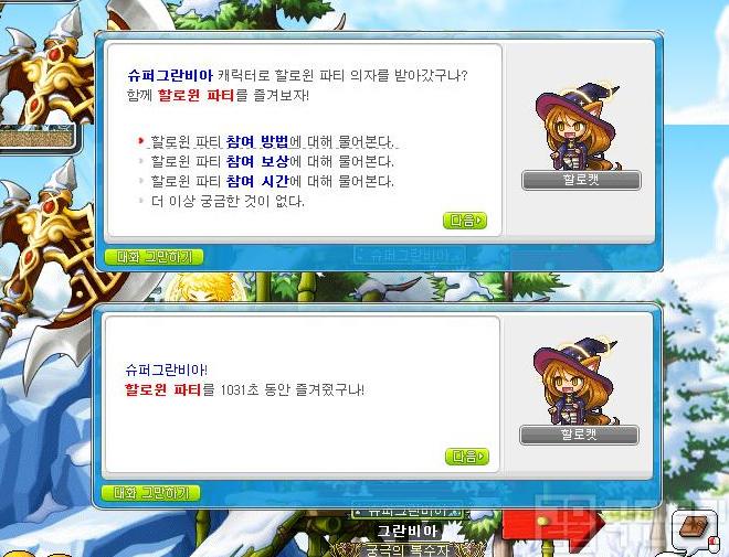 참여 시간은 메뉴를 선택해 확인할 수 있다