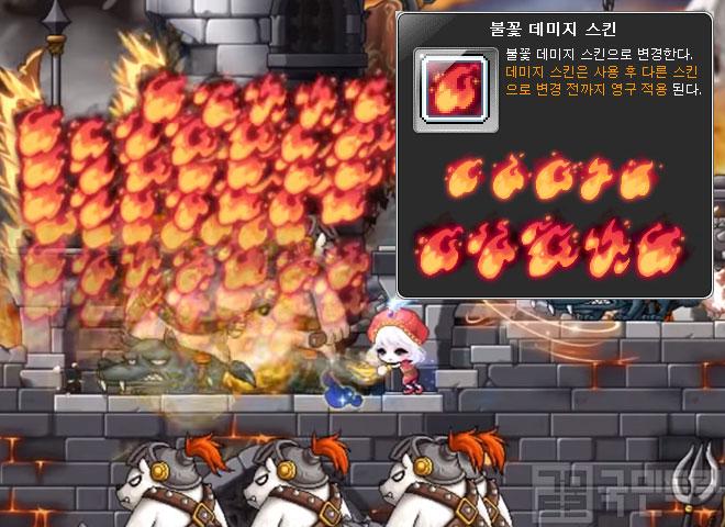 '불꽃 데미지 스킨' 외형