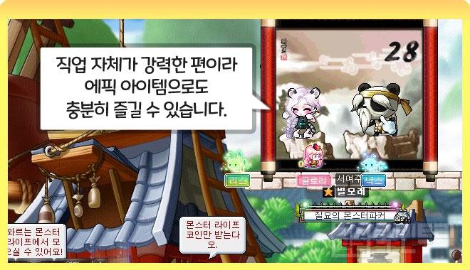 유저들에게 본 캐릭터로 강력 추천하는 '호영'