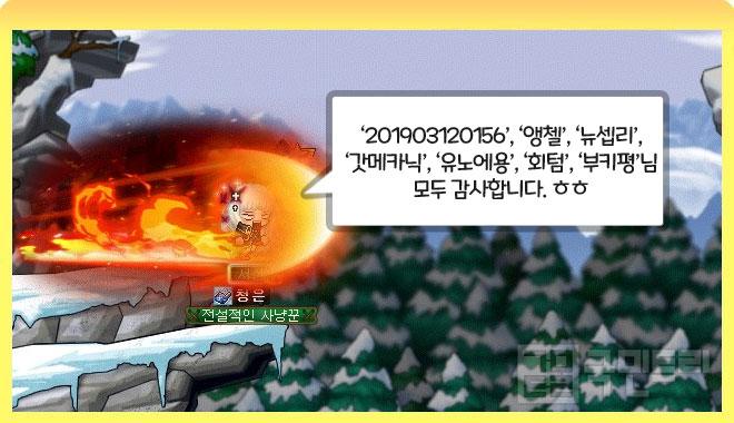 [고인물 연구소] 메이플스토리 – 플래그 레이스 고인물 유저 '서신'