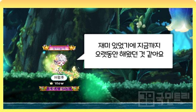 [메이플스토리 인터뷰] 더 시드 고수 유저 '어렴풋'의 노하우 소개