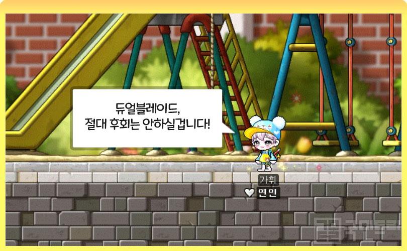 스카니아 월드 레벨 274 듀얼블레이드 '가휘'