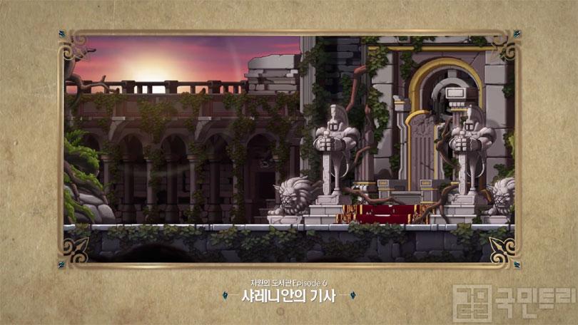 차원의 도서관 Episode 6 '샤레니안의 기사'