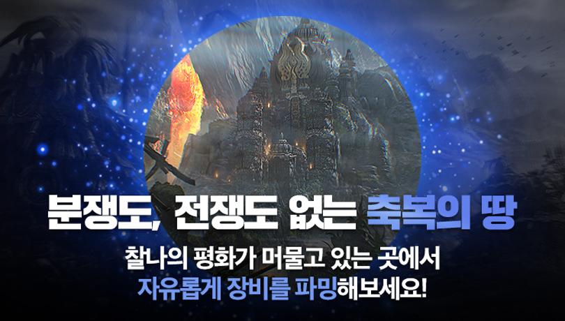평화로운 장비 던전 '축복의 땅' (이미지 출처: 넷마블 공식 커뮤니티 갈무리)