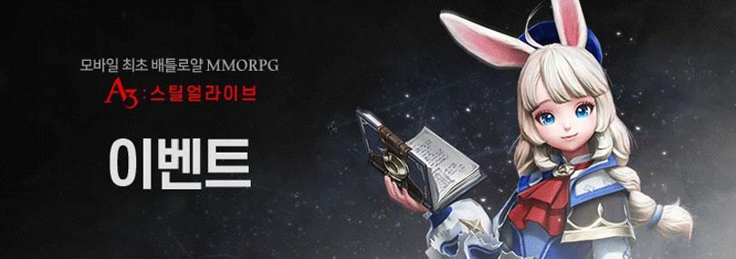 신규 이벤트 소식을 공개한 'A3: 스틸얼라이브' (이미지 출처: 넷마블 공식 커뮤니티 갈무리)