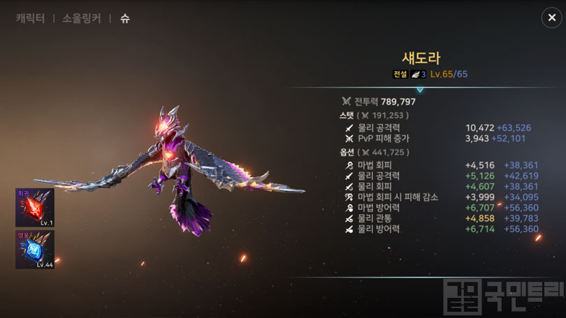 '행강아빠농사중'의 장비 세팅, 소울링커, 슈