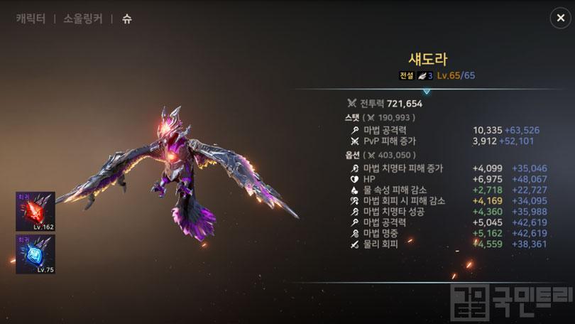 '모스캣'의 장비 세팅, 소울링커, 슈