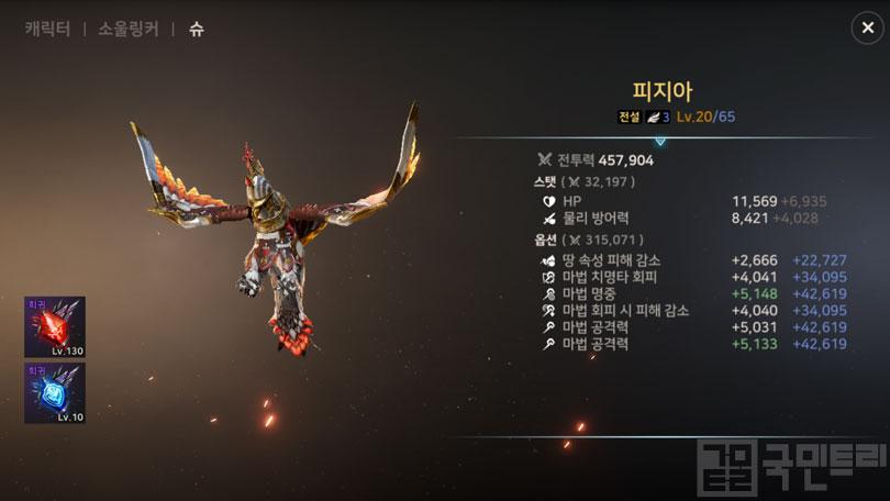 '전쟁'의 장비 세팅, 소울링커, 슈