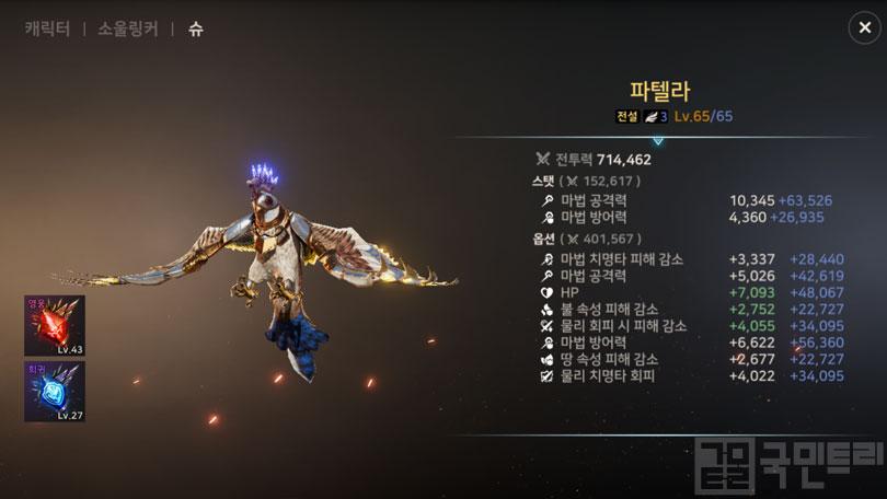 '갓조운'의 장비 세팅, 소울링커, 슈