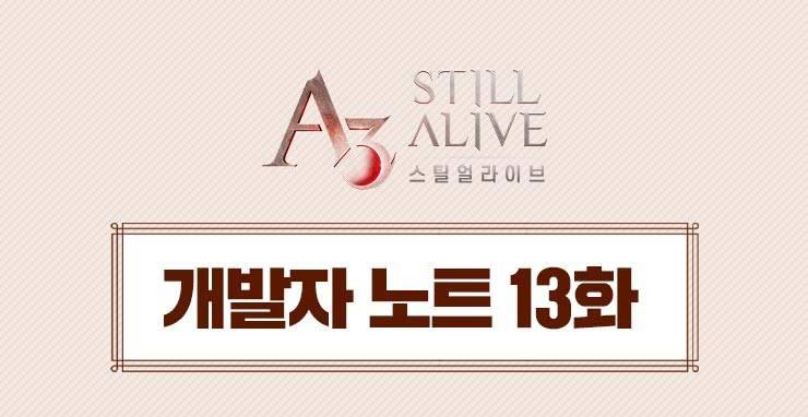 신규 소식을 공개한 개발자 노트 13화 (이미지 출처: 넷마블 공식 커뮤니티 갈무리)