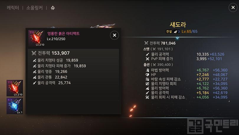 '쓰카'의 장비 세팅, 소울링커, 슈