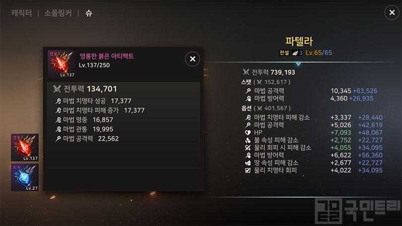 '조운입니다'의 장비 세팅, 소울링커, 슈