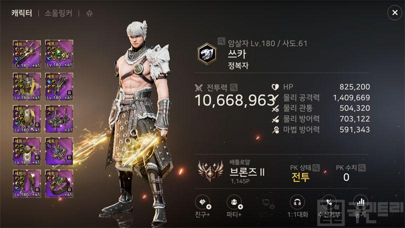 '쓰카'가 사용 중인 장비 세팅, 캐릭터 전투력이 무려 1천만