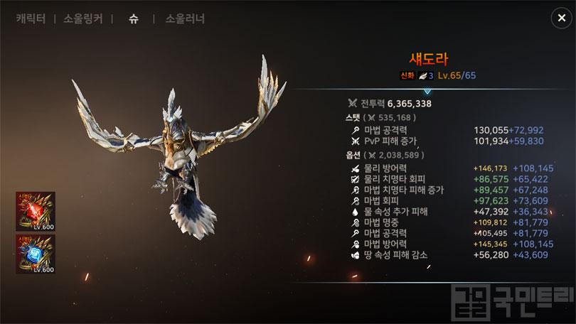신화 등급 섀도라 슈를 3초월 65레벨까지 육성