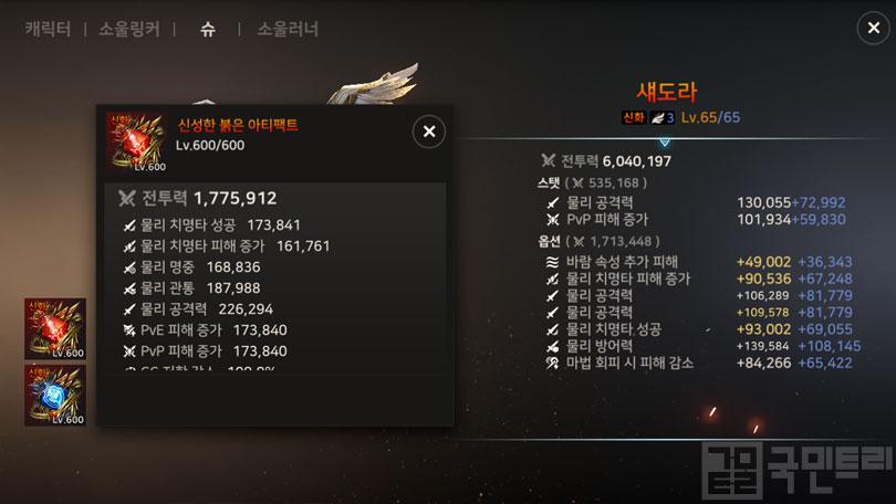 신화 등급 3초월까지 완료한 섀도라 (자료: 국민트리 촬영)