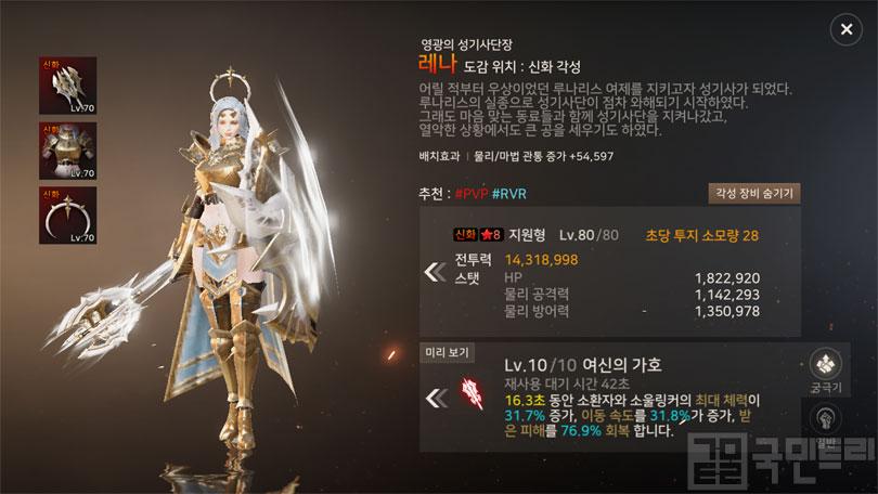레나 전용 장비인 '성령의 칭송' 착용 시 강화되는 궁극기 (사진: 국민트리 촬영)