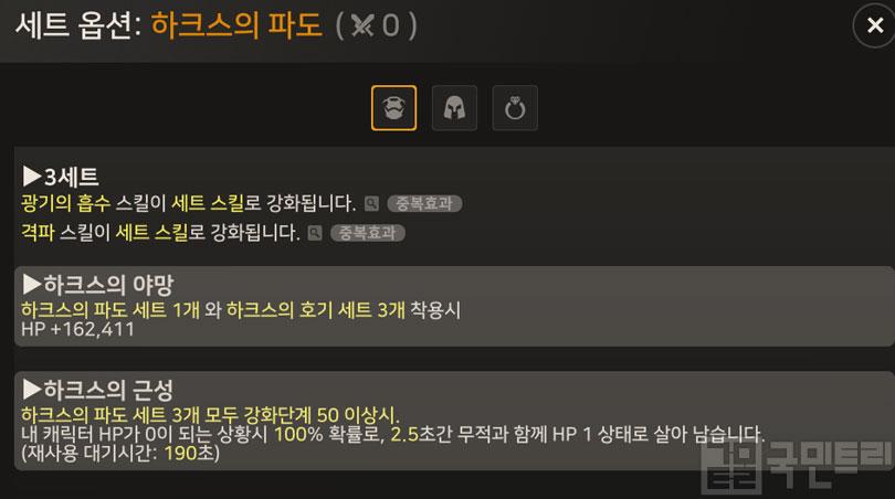 훌륭한 특수 세트 옵션을 가진 하크스 (사진: 국민트리 촬영)