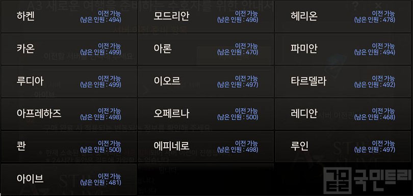 9월 27일 오후 1시 기준 서버 이전 가능 인원수 현황(사진: 국민트리 촬영)
